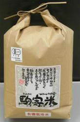 画像1: 山田のいちばん星 (JAS有機)駒寄米 精米5kg (1)